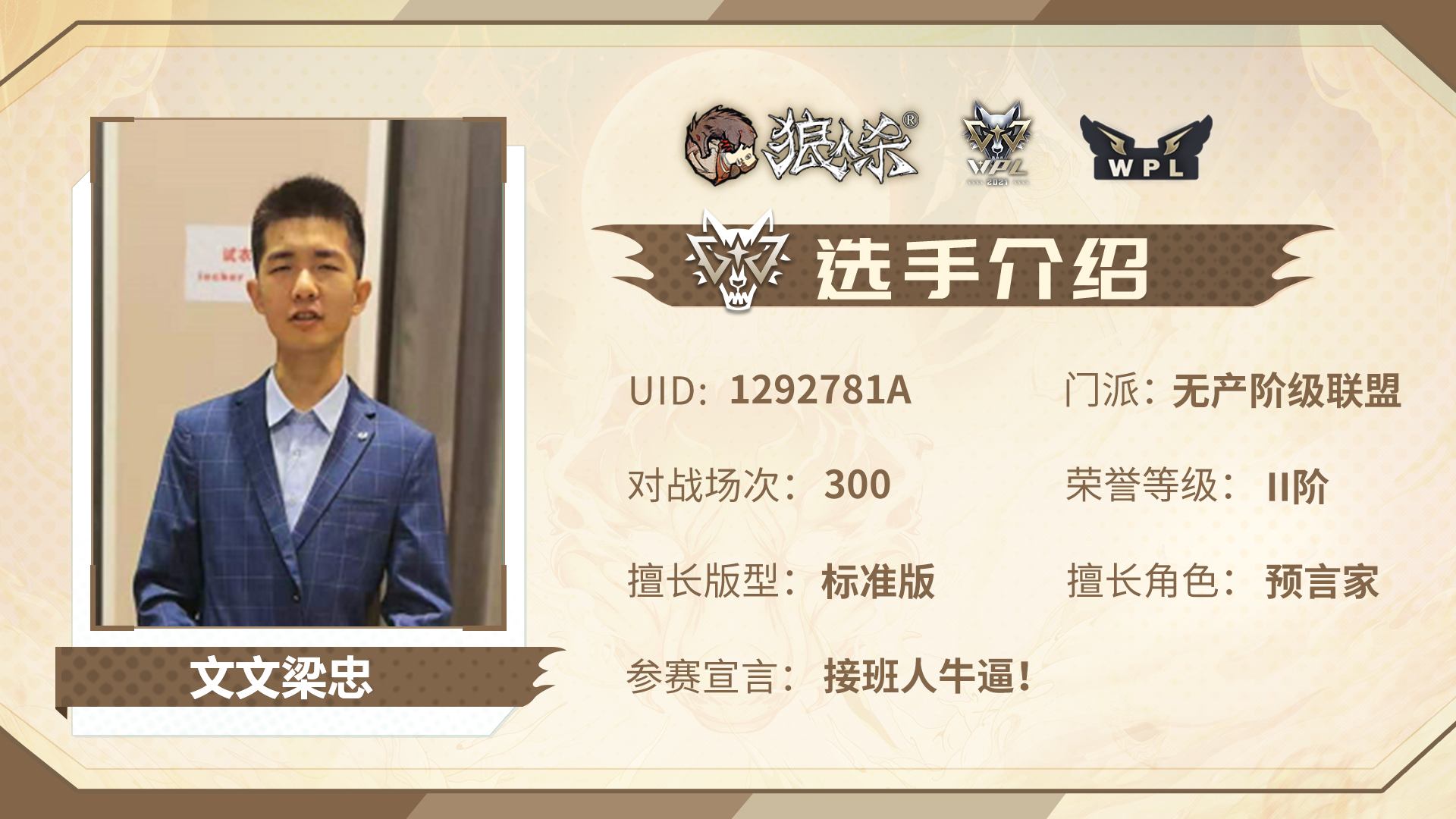 WPL2021-无产阶级联盟-文文梁忠 - 副本
