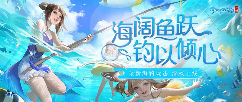 图1:倩女手游全新海钓玩法重磅登场