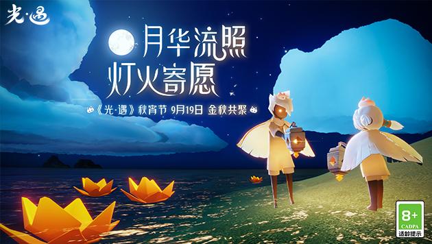 中秋国庆双节活动即将开启《光•遇》9月16日版本更新公告
