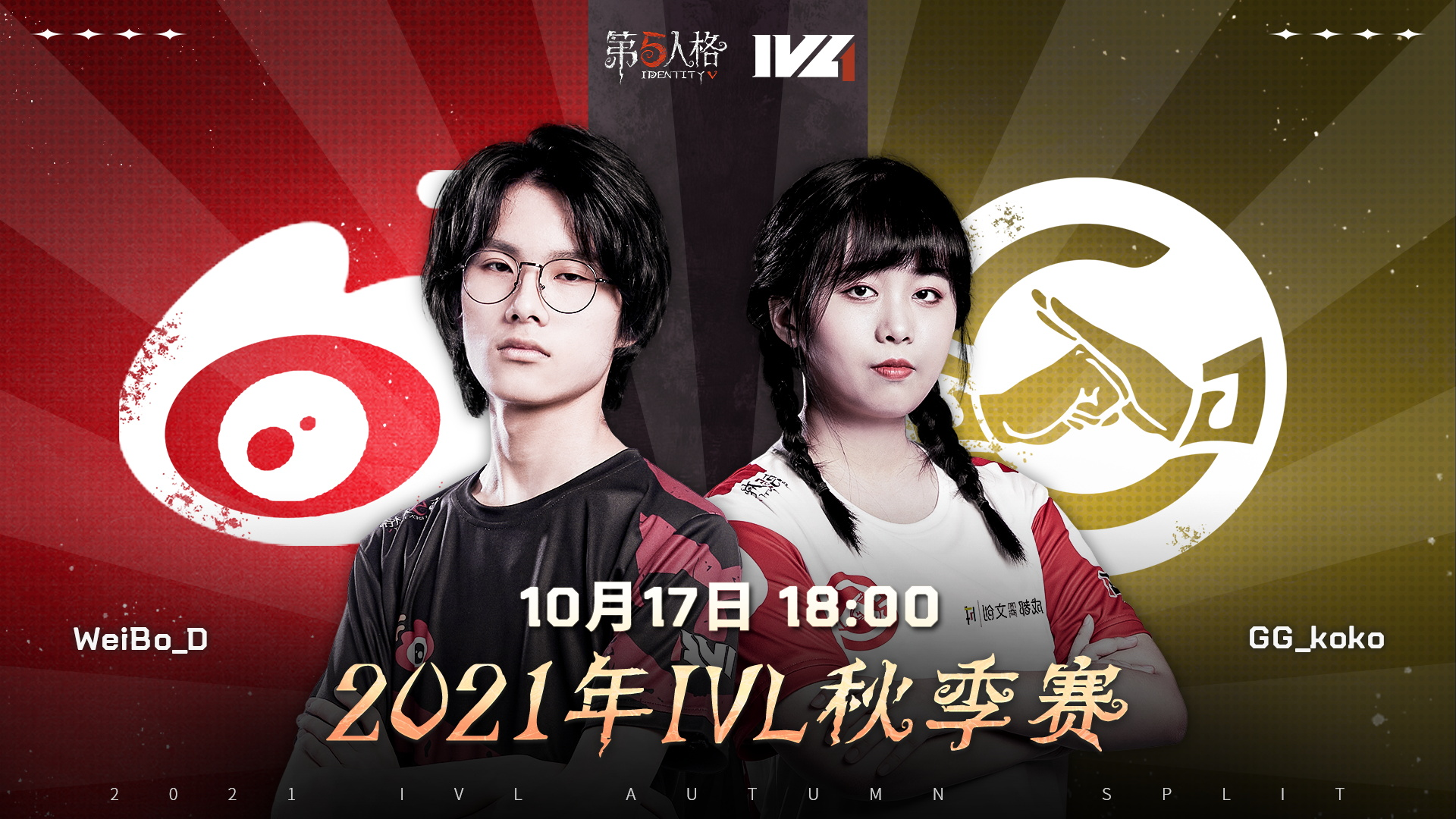【2021IVL】秋季赛W1D3录像 Weibo vs GG
